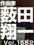 薮田 翔一