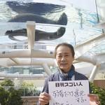 日本で唯一の水族館プロデューサーとして活躍するスゴい人!