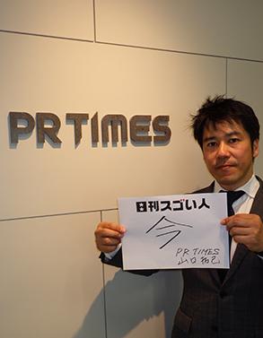 シェア日本一のプレスリリースサービスを提供するスゴい人