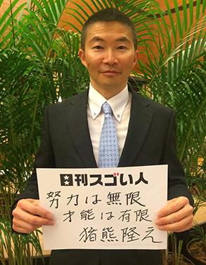 日本初の山岳気象専門会社を立ち上げたスゴい人!