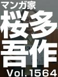 桜多 吾作
