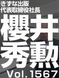 櫻井 秀勲