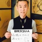 パリを拠点に30年以上活躍を続ける日本人アーティストのスゴい人!
