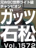 ガッツ 石松