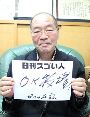 元WBC世界ライト級チャンピオンからお茶の間の人気者になったスゴい人!