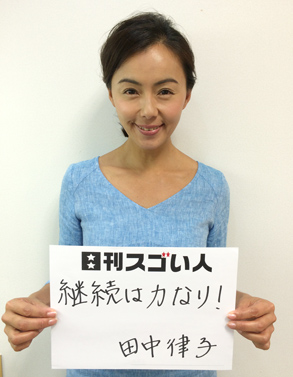 田中 律子