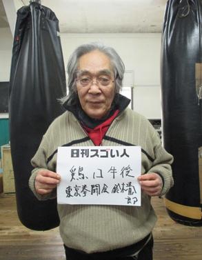 現存する日本最古のボクシングジムを受け継ぐスゴい人!