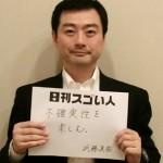 高齢化が進む日本、アジアの国々の未来を在宅医療とITの力で明るくしていくスゴい人!