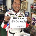 """英オートバイレース""""マンクス・グランプリ""""で日本人40年ぶりの表彰台獲得をしたスゴい人!"""