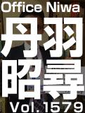 丹羽 昭尋