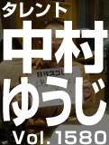 中村 ゆうじ