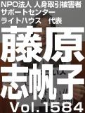 藤原 志帆子