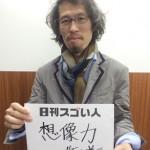日本人で唯一8000m峰14座登頂&8000m峰11座無酸素登頂の2つの日本記録を持つスゴい人!