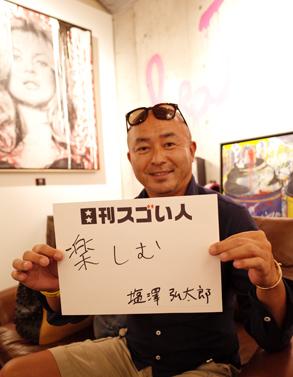塩澤 弘太郎