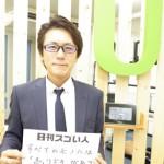 日本最大級の買取価格比較サイトを生み出したスゴい人!