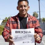 俳優・映画プロデューサーとして日本とアメリカの橋渡しをするスゴい人!