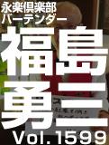 福島 勇三
