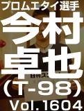 今村卓也(T-98)