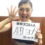 """""""顔ヨガ""""を1万人以上に教えているスゴい人!"""