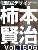 柿本 賢治