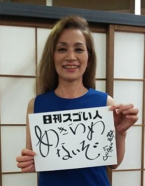 藤田 三保子