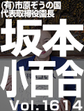 坂本 小百合
