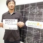 日本最大の太陽光発電総合WEBサービスを立ち上げたスゴい人!