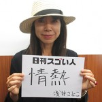 第3の生理用品を日本で初めて製造・販売しているスゴい人!