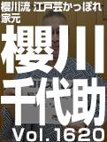 櫻川 千代助