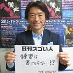ディスコDJとして日本初の試みを多数成功させているスゴい人!