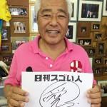 日本プロサーフィン連盟ロングボード部門、初代理事長を務めたスゴい人!