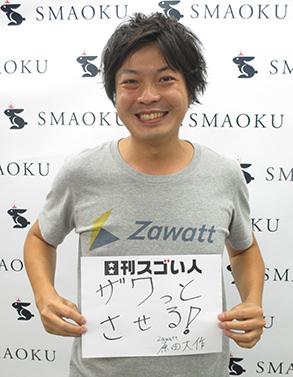 日本初のCtoC越境オークションアプリを生み出したスゴい人!
