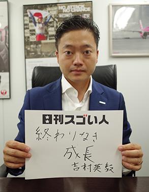 オンラインでの国内航空券取扱高日本一の企業を率いるスゴい人!