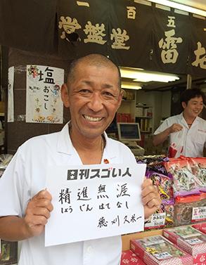 260年続く浅草の銘菓「雷おこし」を守り続けるスゴい人!
