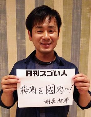 全国で梅酒イベントを開催する、日本で唯一の梅酒研究会を運営するスゴい人!