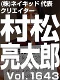 村松 亮太郎