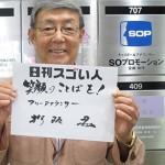 民放テレビ初のフリーアナウンサーとして50年以上活躍を続けるスゴい人!