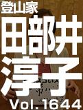 田部井 淳子
