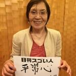 女性世界初!世界最高峰エベレスト登頂に成功したスゴい人!