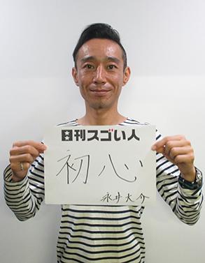 永井 大介