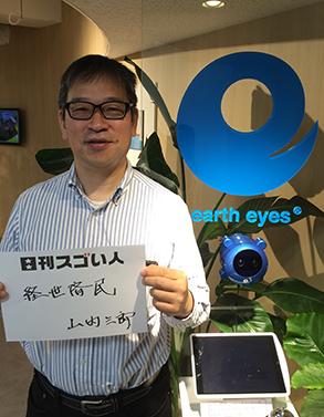 世界初!五感を持つAI(人工知能)搭載防犯カメラを開発したスゴい人!