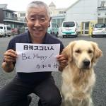 現代の日本における盲導犬の基礎を築き上げたスゴい人!