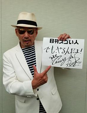 横山剣の画像 p1_31