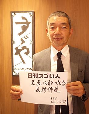 東京・歌舞伎町の入り口で老舗とんかつ店を継承するスゴい人!