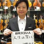 東京・銀座で120年以上続く老舗楽器店を受け継ぐスゴい人!