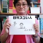 文化庁メディア芸術祭マンガ部門を受賞したスゴい人!
