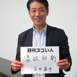 日本最古のレコード会社を率いるスゴい人!