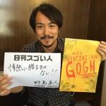 韓国オリジナルミュージカルに日本人初、韓国語で主演を務めたスゴい人!