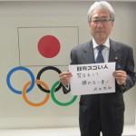 [再掲載]JOCの会長として2020年オリンピック招致活動を成功させたスゴい人!