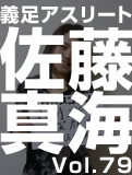 佐藤 真海